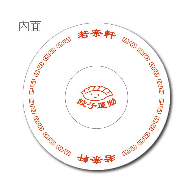 """【受注販売】「Wakana Botanical Land """"Music Party Vol.2""""」【若奈軒新作!!】餃子運動ラーメンどんぶり"""