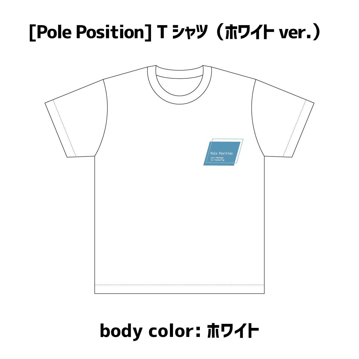「佐藤信長1st Fanmeeting」[Pole Position] Tシャツ(ホワイトver.)