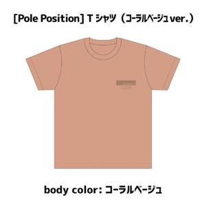 「佐藤信長1st Fanmeeting」[Pole Position] Tシャツ(コーラルベージュver.)