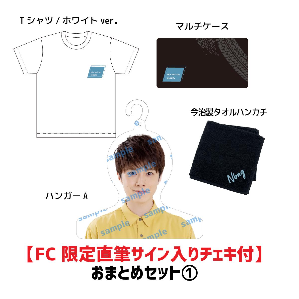 【FC限定直筆チェキ付】「佐藤信長1st Fanmeeting」おまとめセット①(Tシャツ・ホワイト/ハンガーA)