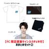 【FC限定直筆チェキ付】「佐藤信長1st Fanmeeting」おまとめセット②(Tシャツ・ホワイト/ハンガーB)