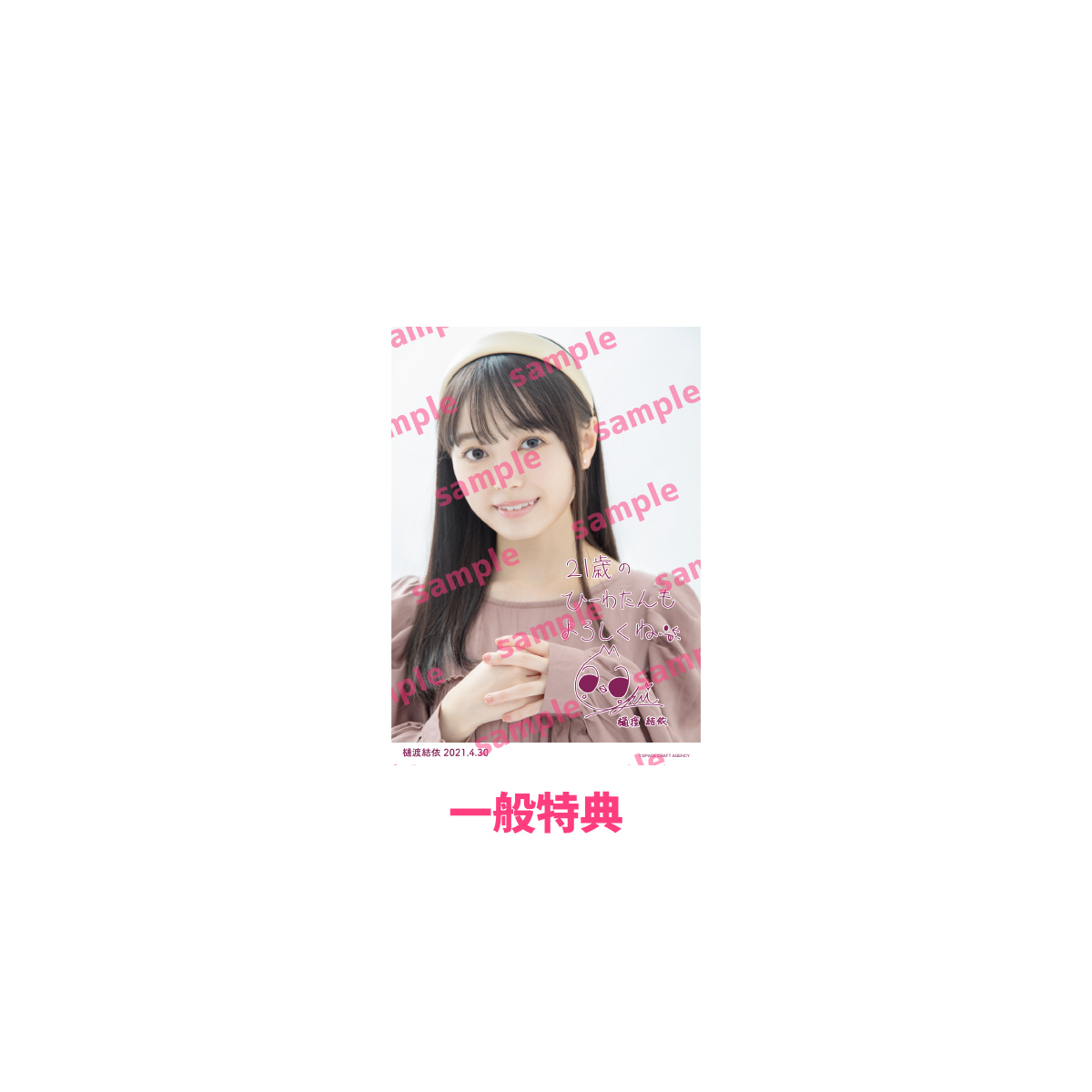 【会員限定】生誕Tシャツ(21歳ver.) ブラック